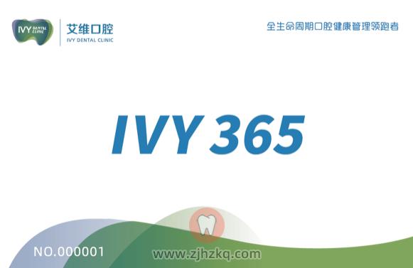 艾维会员卡IVY365
