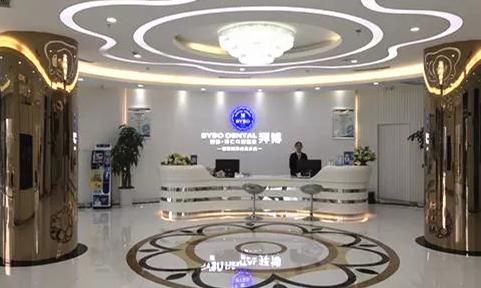 杭州拜博IDDC种植中心