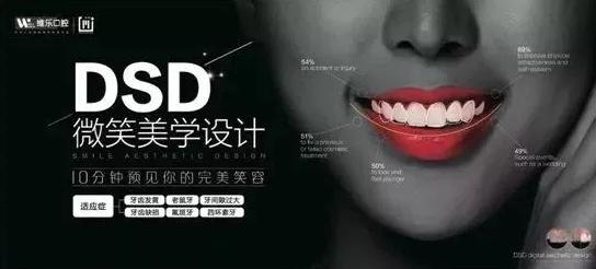 杭州DSD微笑美学设计