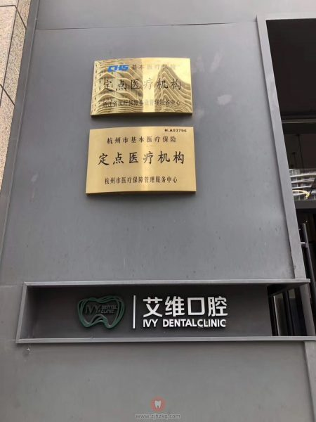 杭州艾维口腔医保