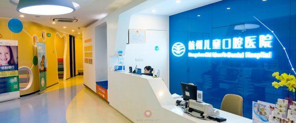 杭州儿童口腔医院