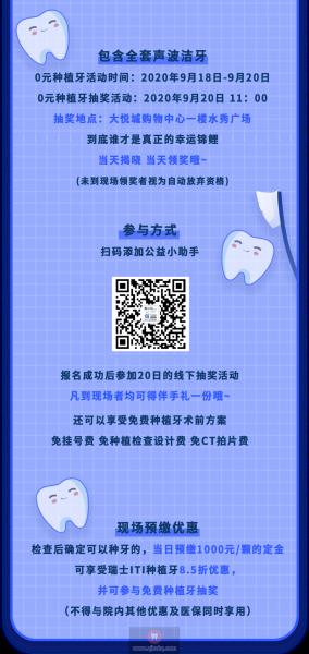 杭口城北免费种植牙抽奖活动