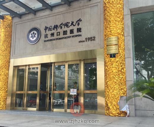 杭州私立口腔医院推荐2020版