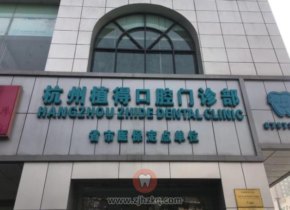 杭州植得口腔收费价格表