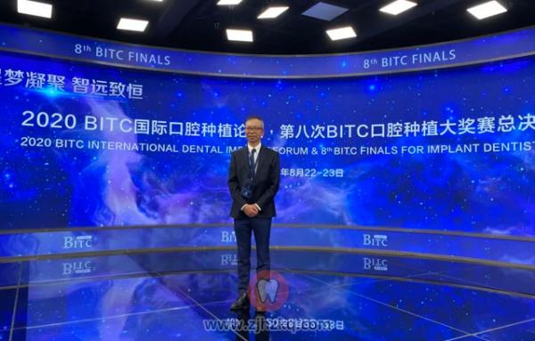 BITC国际口腔种植论坛评委王仁飞