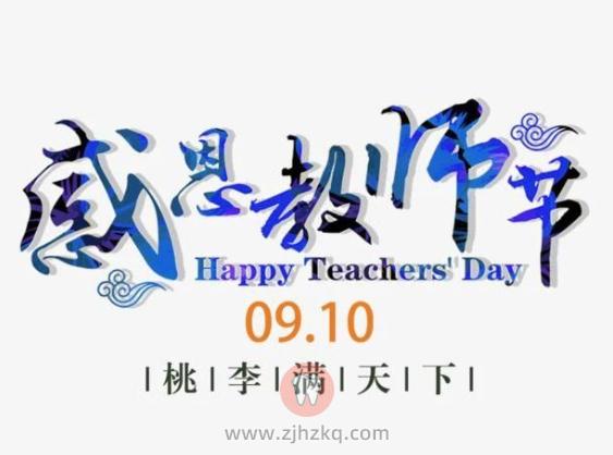 杭州嘉德口腔教师节活动