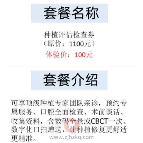杭州三叶口腔种植牙团购活动