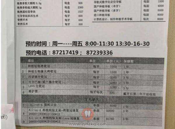 杭州牙冠价格表