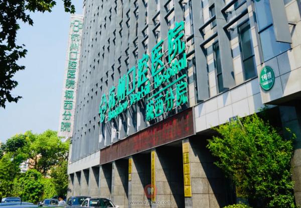 杭口城西医院