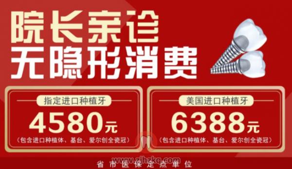 杭州康源口腔种牙补贴报名