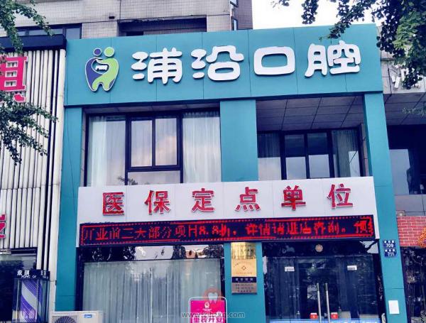 杭州滨江浦沿口腔