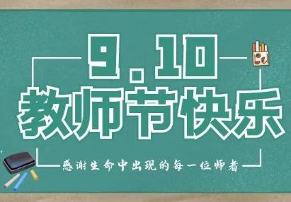 杭州口腔医院下沙分院教师节活动