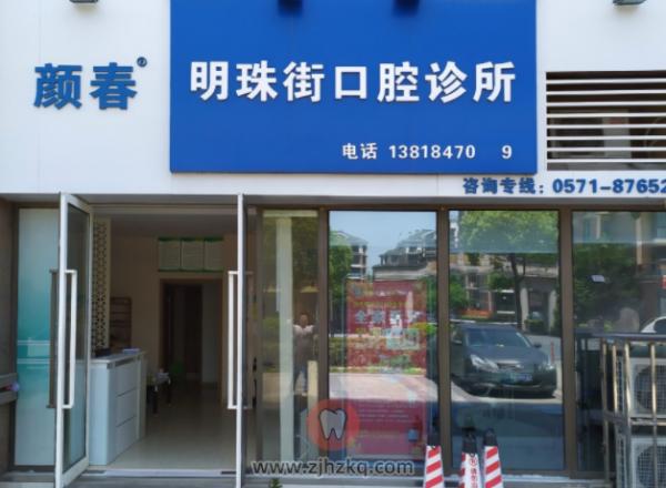 杭州颜春明珠街口腔