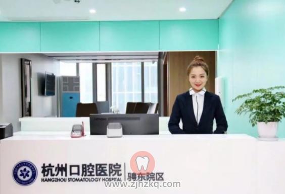 杭州口腔医院骋东院区