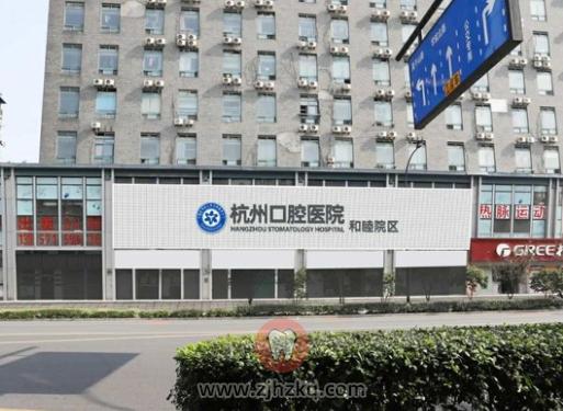 杭州口腔医院和睦院区