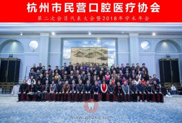 杭州市民营口腔医疗协会