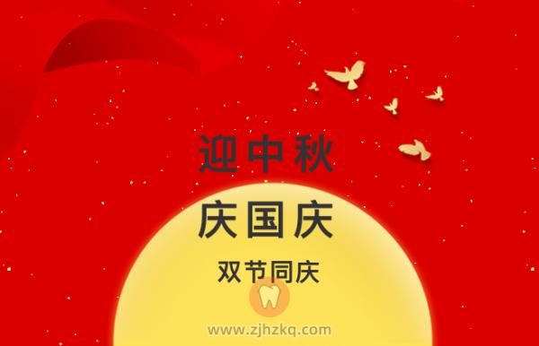 杭州口腔医院湖滨院区假期上下班时间