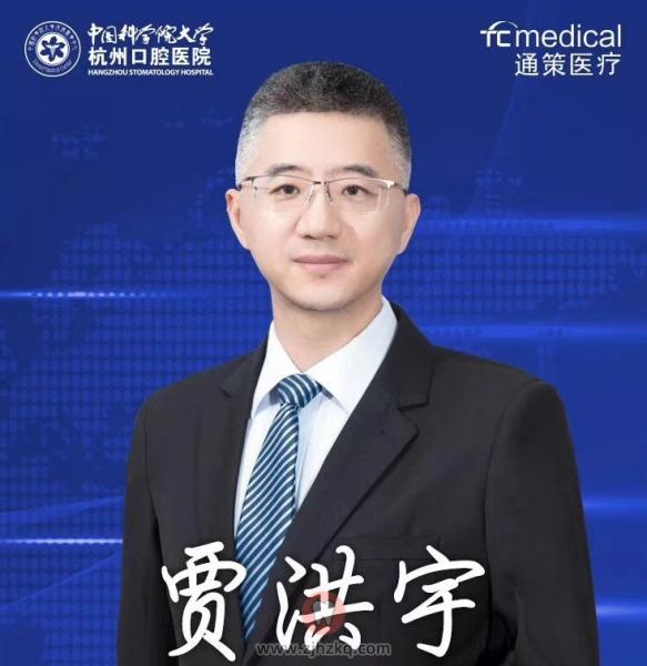 杭州口腔医院种植中心贾洪宇种牙科普