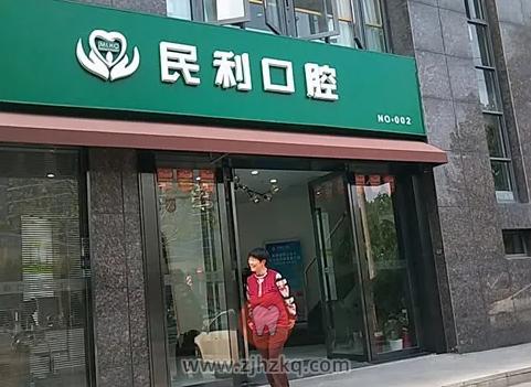 杭州民利口腔正畸价格