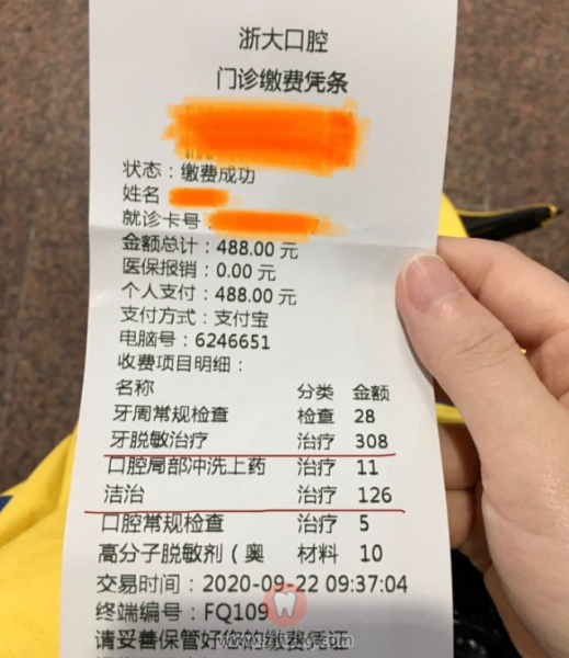 杭州各家口腔医院洗牙价格