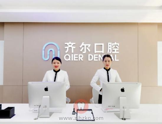 杭州齐尔口腔医院