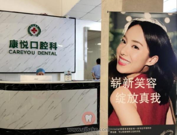 杭州康悦医院口腔