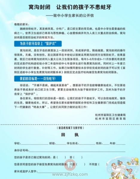 杭州富阳儿童免费窝沟封闭