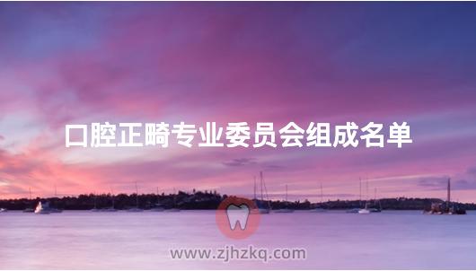 中华口腔医学会口腔正畸专业委员会名单2021
