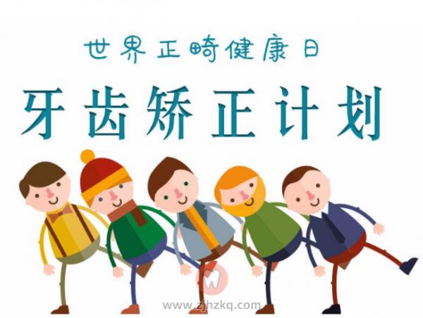 杭州最好的牙齿矫正正畸专家求推荐?