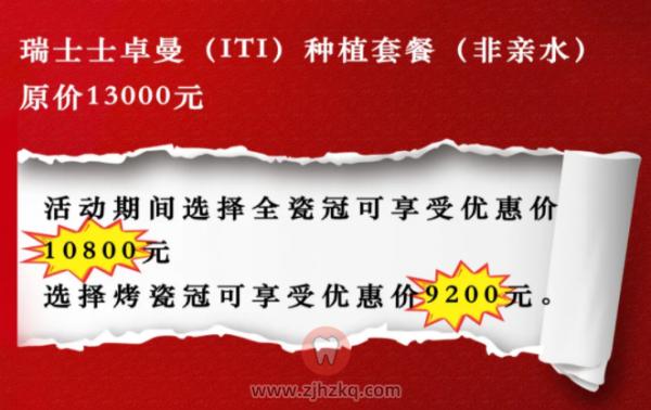 杭州口腔医院平海院区瑞士士卓曼ITI种植牙活动