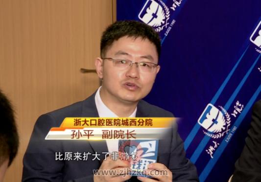浙大口腔医院城西分院副院长孙平