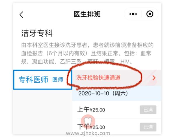 浙江大学医学院附属口腔医院(省口腔)看牙记1010