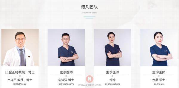 杭州博凡口腔齿科哪个医生正畸好?