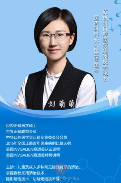 杭州牙齿矫正正畸医生刘萌萌怎么样?