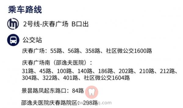 杭州口腔医院骋东院区具体地址在哪里?