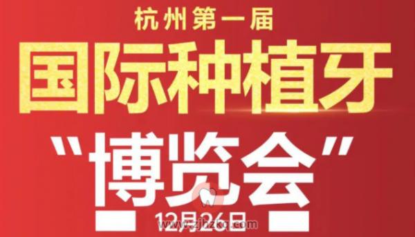 杭州第一届国际种植牙博览会免费种牙活动
