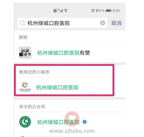 杭州绿城口腔医院小程序上线