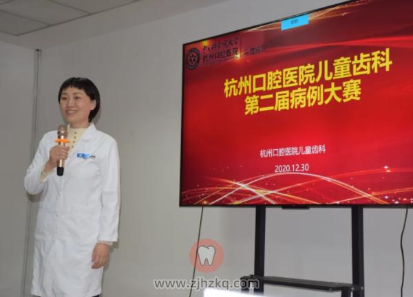 杭州口腔医院儿童齿科第二届病例大赛顺利举办