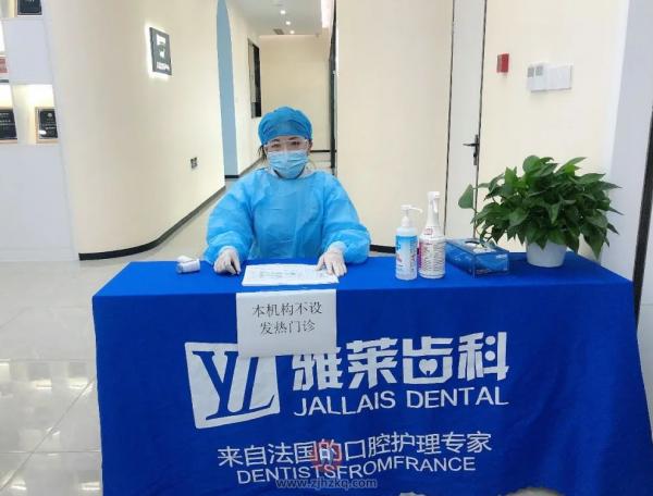 杭州雅莱口腔疫情防控就诊须知
