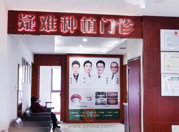 杭州亮贝美口腔医院种牙技术怎么样?