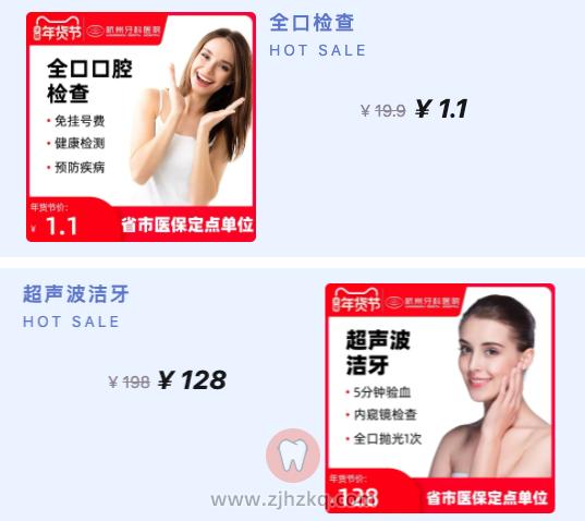 杭州牙科医院天猫旗舰店
