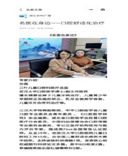 三叶儿童口腔武汉存济医疗总监孙燕怎么样?