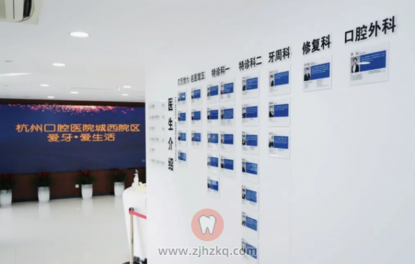 杭州口腔医院城西院区有哪些科室?