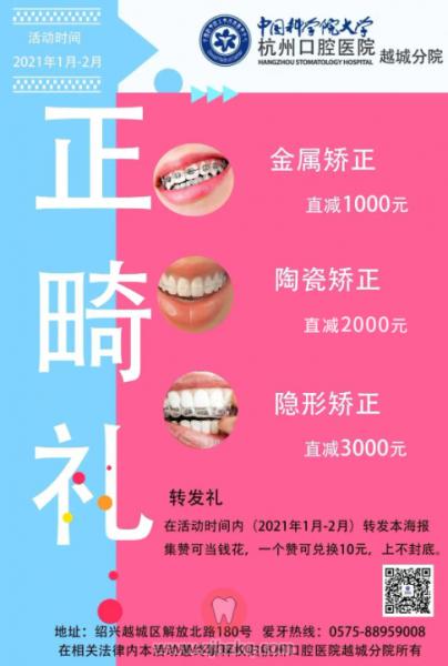 杭州口腔医院越城分院寒假牙齿正畸矫正活动