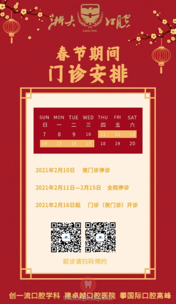 浙大口腔2021年春节期间门诊安排