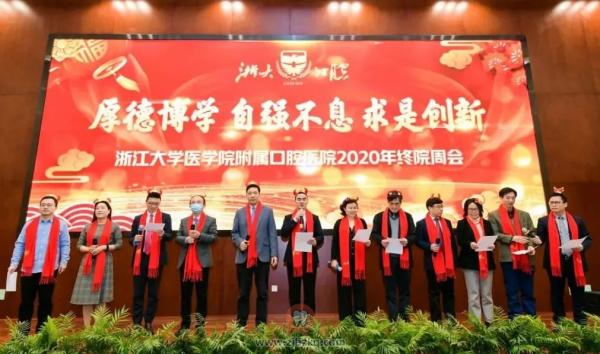 浙大口腔医院2020年终院周会圆满举行