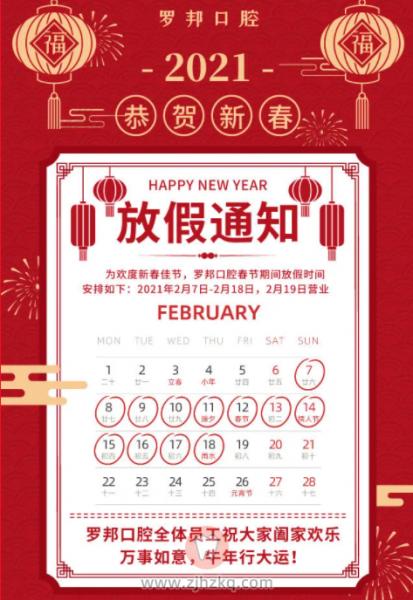杭州罗邦口腔2021年春节放假通知