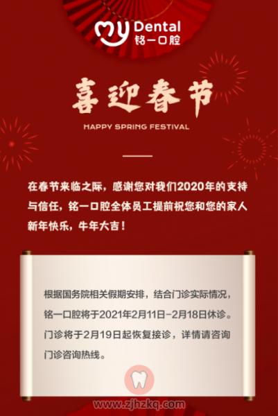 杭州铭一口腔2021年春节门诊安排