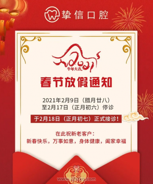 杭州挚信口腔2021春节放假通知