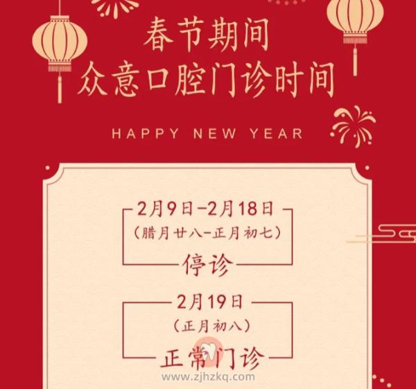 杭州众意口腔2021年春节放假通知